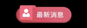 http://freshyoga.com.tw/propic/20200121-163851-%E6%9C%80%E6%96%B0%E6%B6%88%E6%81%AF.png